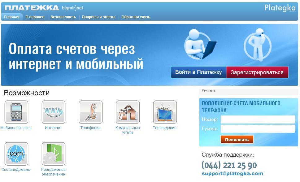 Как сделать оплату услуги на сайте